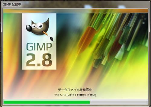 GIMPを起動します。