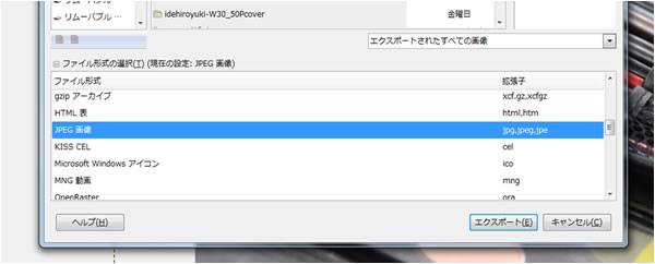 JPEG画像を選択してエクスポート