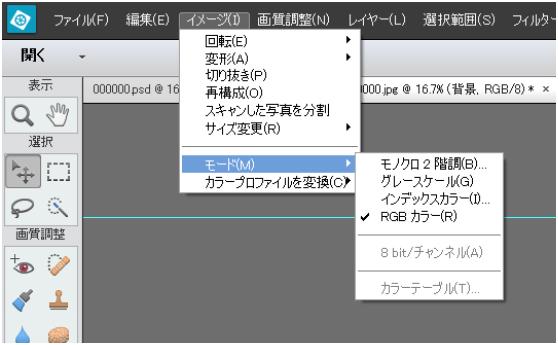 RGB設定方法
