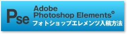 Photoshop Elements(フォトショップエレメンツ)での制作方法