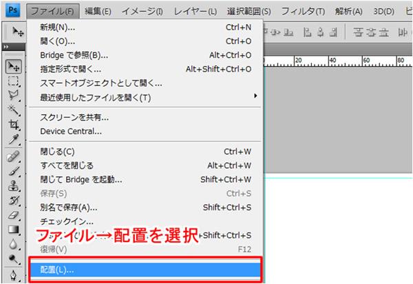 ファイル→配置を選択して背景写真を配置します。