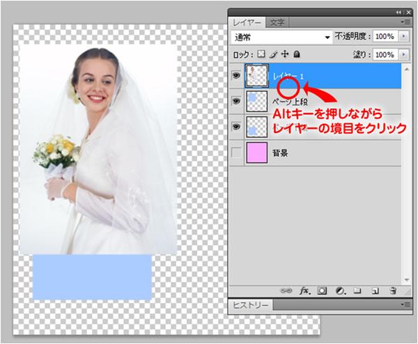 Altキーを押しながらレイアウトサンプルレイヤーと新しく配置した写真のレイヤーの間をクリックします。