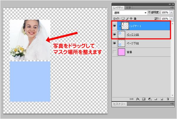 マスクされた写真はマスク内で、拡大・縮小、移動、回転ができます。 サイズ等整えてから最後に保存してください。