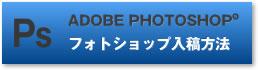 Photoshop(フォトショップ)の入稿方法