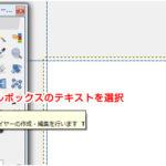 GIMPの使い方 文字の入力や配置の仕方