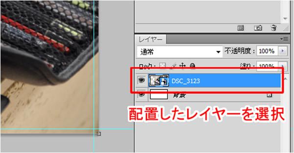 右側のパネルで、背景画像を配置したレイヤーを選択します。