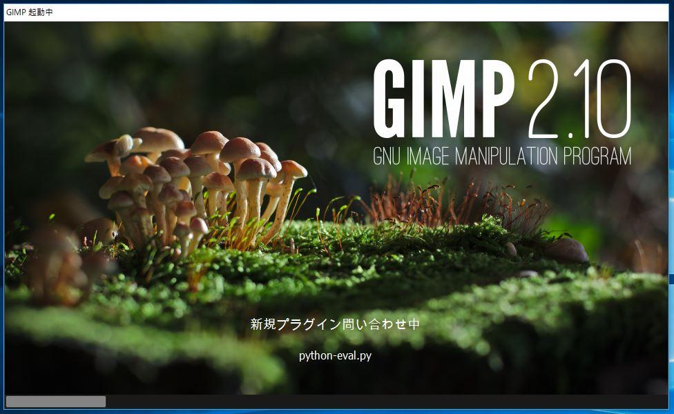 GIMPが起動