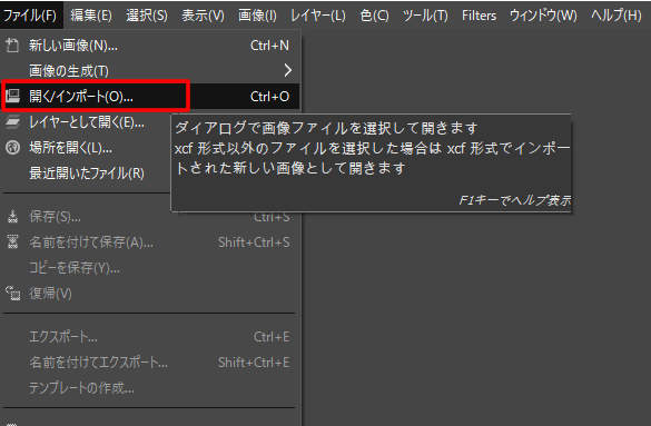 GIMPでテンプレートを開く
