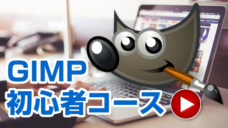 GIMP初心者コース